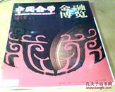 中国金币2012·03 总第25期(增刊)