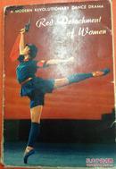 外文版---现代革命舞剧红色娘子军明信片