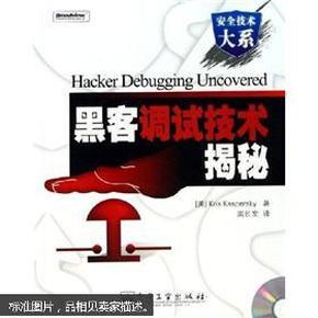 黑客调试技术揭秘