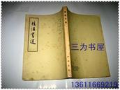 中国史学名著选  后汉书选    【正版B4--6】