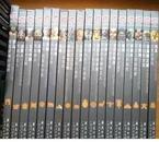 失落的文明(全24册)(精装)