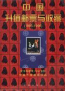 全彩《中国升值邮票与收藏》(1865-1996)