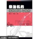 柴油机修理技术教学书籍 工程机械结构原理与维修丛书:柴油机的结构原理与维修