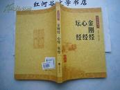 中华经典藏书---《金刚经 心经 坛经》(正版现货 /新书半价)