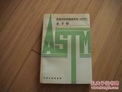 美国材料和检验学会(ASTM)水手册