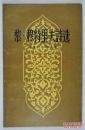 LZD16022504克里木.赫捷耶夫译《黎.穆特里夫诗选》软精装一册 1957年作家出版社初版印