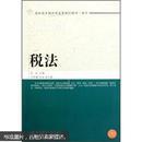 税法 张亮 东北财经大学出版社 9787565406515