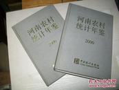 河南农村统计年鉴 2000