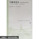 雪域求法记:一个汉人喇嘛的口述史 最新版本