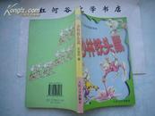 王业伦功夫童话系列------少林铁头鼠(大32开、插图本)