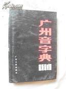 广州音字典 普通话对照