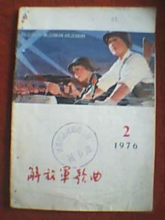 文革刊物:解放军歌曲 1976年第2期(为毛主席词二首《水调歌头。重上井冈山》《念奴娇。鸟儿问答》谱写的歌曲;一切听从毛主席指挥、文化大革命的胜利花、抓紧阶级斗争这个纲、《永做革命促进派》26首歌曲)