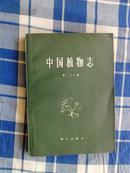 中国植物志 第二十八卷