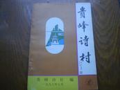 贵峰诗村(创刊号)