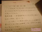 南京市裴家骏手稿:南京俚语汇释