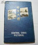 《中支大观》日本侵华史料    日军在中国的写真贴    1940年