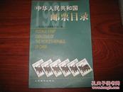 中华人民共和国邮票目录.1997年版 图是实物 现货 正版9成新