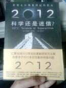 世界末日现象的最终指南 2012科学还是迷信