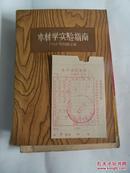 木材学实验指南(附带五十年代的新华书店发票)
