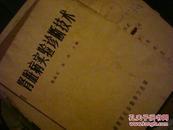 《肾脏病实验诊断技术》1983年作者:黎磊石 张训
