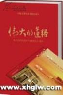 《伟大的道路—中国共产党的九十年纪录片)》(光碟)