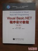 """普通高等教育""""十一五""""国家级规划教材——Visual Basic .NET程序设计教程(第2版)(品如图,余好)"""