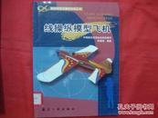 新世纪航空模型运动丛书------线操纵模型飞机