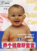 养个健康好宝宝      吕适存著    上海画报出版社T31