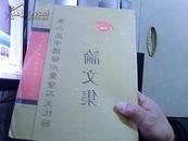 第二届中国宿州灵璧石文化节论文集