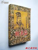四库术数类丛书全译:相书篇(陈永正编著 广州出版社2009年1版1印 正版私藏)