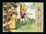 连环画:羞皇岛(50开本)任率英绘画     2007年1版1印