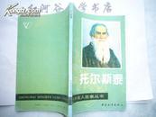 中外名人故事丛书-------托尔斯泰