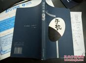 【珍罕 冯小刚 及作者 刘震云 签名 】手机====2003年 12月 一版一印 200000册