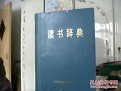 读书辞典(馆藏书)(硬精装772页不走邮局!只发快递)