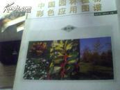 中国园林植物彩色应用图谱(灌木卷)【后配皮】