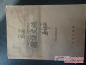 新著国语文法(55年校订本,馆藏)