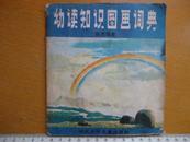 幼读知识图画词典