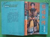 慈禧外传(安庆之春)作者:苗培时1989年作家出版社出版32开本428页285千字 正版旧书85品相(2)