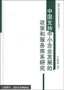 中国支持中小企业发展的政策和服务体系研究