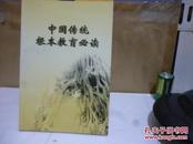 中国传统根本教育必读
