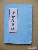 道教修行秘典:《清静经图注》,木刻版古籍线装珍本,110页。先拍先得吆!