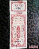 50年代:中国人民银行宣城中心支行:农村爱国有奖券 壹万元