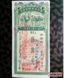 50年代:中国人民银行农村货币,定额储蓄存单伍万元