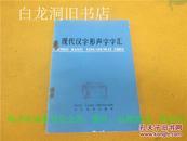 现代汉字形声字字汇:初稿