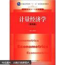 国家级规划教材·21世纪经济学系列教材:计量经济学(第4版)