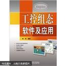 工控组态软件及应用