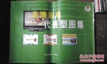 高清彩电代表型图集(长虹、创维、海信、康佳、TCL)2009年一版一印 仅印3000册  8开大开本