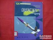 新世纪航空模型运动丛书------航空模型