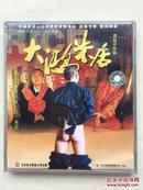 大鸿米店VCD