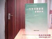 国家企业管理重点研究课题-七字科学管理结构研究
